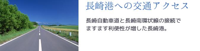 長崎自動車道と長崎南環状線の接続でますます利便性が増した長崎港。